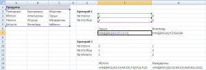 Пример №1 использования функции ИНДЕКС