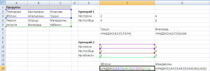 Пример №2 использования функции ИНДЕКС