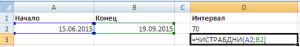 Расчет количества рабочих дней между датами