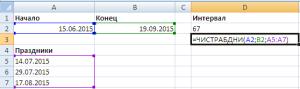 Расчет количества рабочих дней между датами с учетом праздников