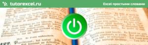 Автозапуск макроса при открытии книги в Excel