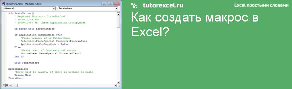 Как создать макрос в Excel?