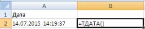 Функция вставки текущей даты и времени