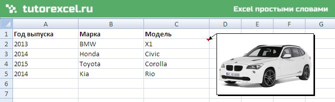 Как вставить картинку в примечание Excel?