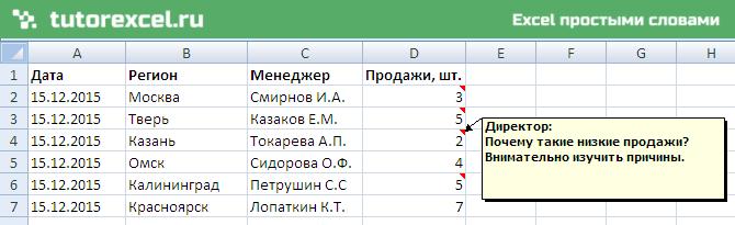 Как напечатать примечания в Excel?