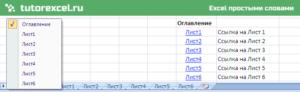 Переключение между листами в Excel