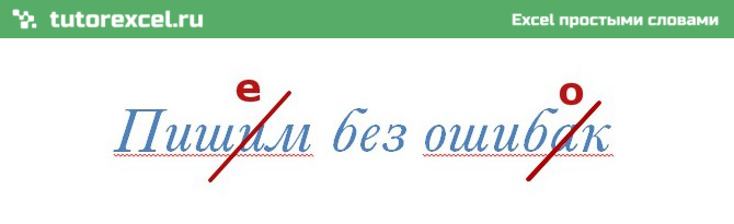 Проверка орфографии и правописания в Excel