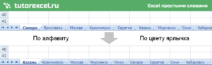 Сортировка листов в Excel