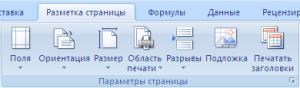 Вкладка разметка страницы