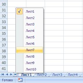 Переключение листов с помощью полосы прокрутки