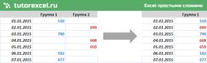 Объединение столбцов с данными в Excel