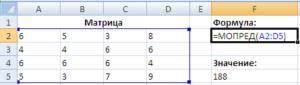 Расчет определителя матрицы в Excel