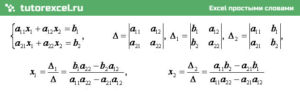 Метод Крамера в Excel