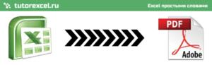 Сохранение Excel в pdf