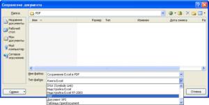 Выбор типа файла pdf при сохранении