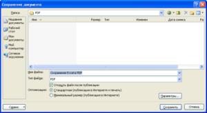 Выбор оптимизации при сохранении файла pdf