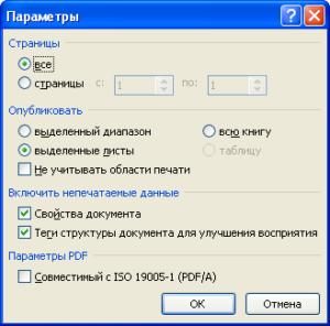 Параметры сохранения файла pdf