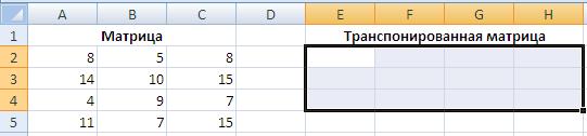 Как сделать транспонирование матрицы 229