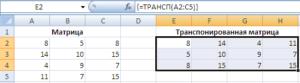 Транспонирование матрицы с помощью функции ТРАНСП