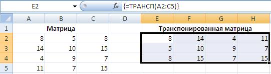 3 способа транспонирования данных в Excel 66