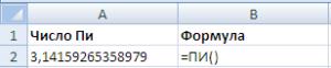 Функция ПИ в Excel