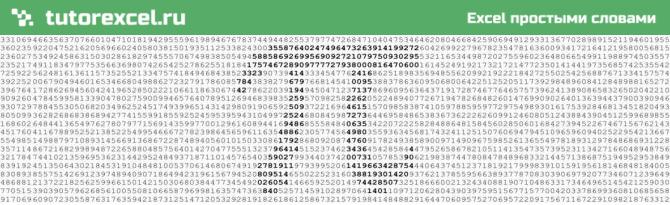 Число Пи в Excel