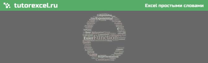 Экспонента в степени и число Е в Excel