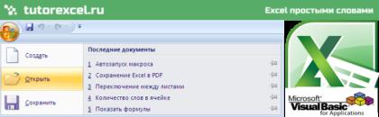Открытие файла макросом в Excel