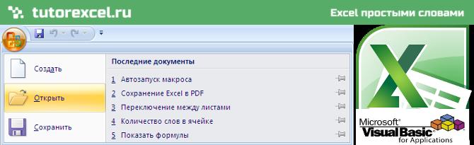 Как с помощью макроса открыть файл в Excel?