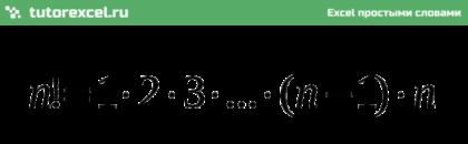 Факториал числа в Excel