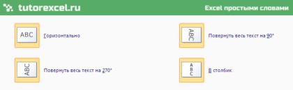 Направление текста в Excel