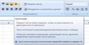 Вкладка ориентация текста