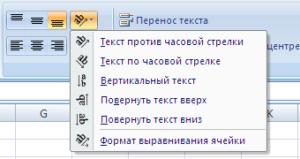 Стандартные варианты направления текста
