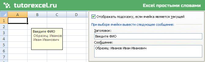 Всплывающие подсказки в Excel