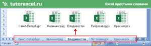 Сохранение листов книги в файл Excel