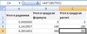 Пример формулы перевода