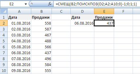 Пример формул СМЕЩ и ПОИСКПОЗ