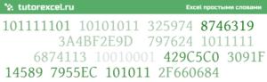 Перевод чисел в различные системы счисления в Excel