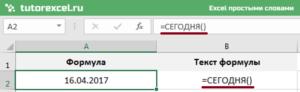 Как преобразовать формулу в текст в Excel?
