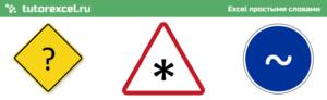 Подстановочные знаки (символы *, ? и ~) в Excel