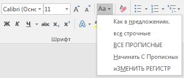 Заглавные и строчные буквы в Excel - Эксель Практик 10