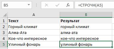 Заглавные и строчные буквы в Excel - Эксель Практик 4
