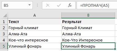 Функция ПРОПНАЧ (PROPER)