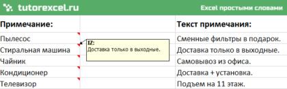 Как извлечь текст примечания из ячейки в Excel?