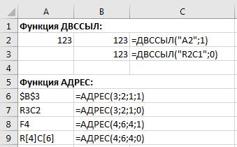 Пример функций ДВССЫЛ и АДРЕС