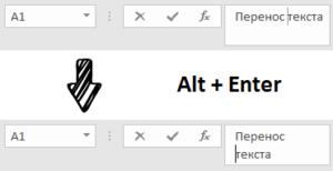 Ручной ввод с помощью Alt + Enter