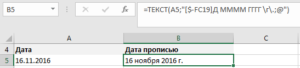 Функция ТЕКСТ и формат FC19 (русский язык)