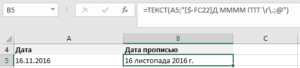 Функция ТЕКСТ и формат FC22 (украинский язык)