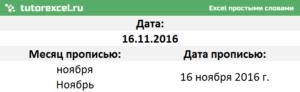 Дата и месяц прописью в Excel