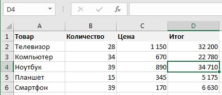 Таблица без формул